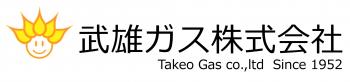 武雄ガス株式会社